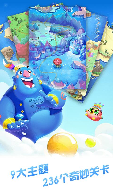泡泡龙精灵官方版游戏截图