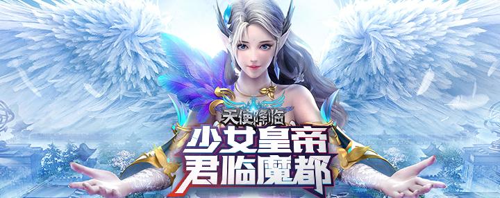 天使降临官方版