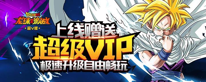 龙珠Z激战超V版