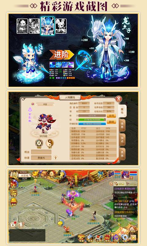 大梦仙游BT版游戏截图