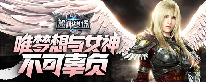 超神战场官方版