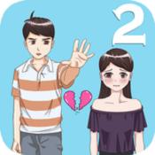 拆散情侣大作战2无限提示版图标
