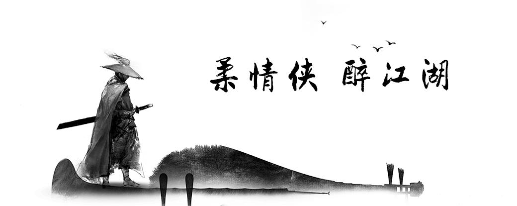 柔情侠,醉江湖