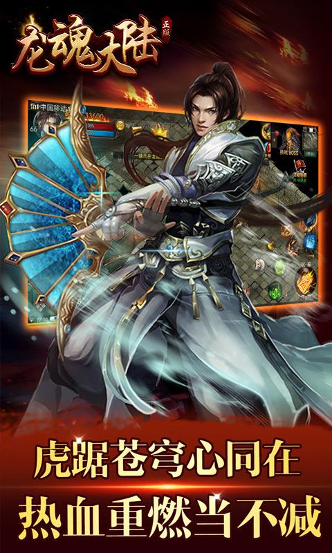 龙魂大陆官方版游戏截图