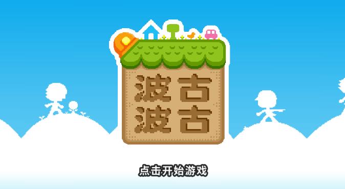 波古波古游戏截图
