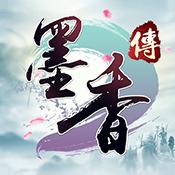 墨香传(官方版)图标