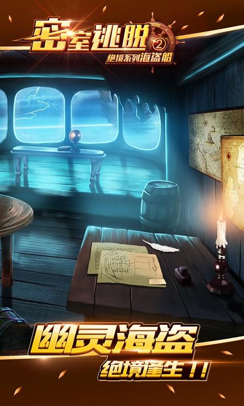 密室逃脱绝境系列2海盗船游戏截图