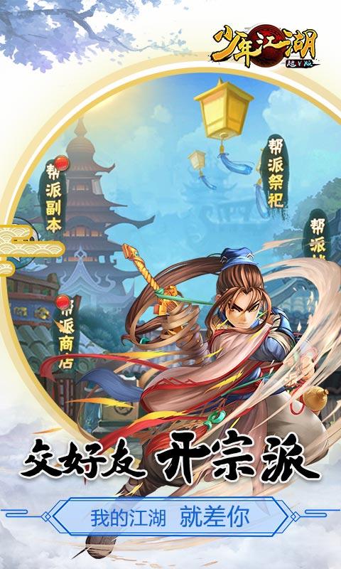少年江湖(超V版)宣傳圖片