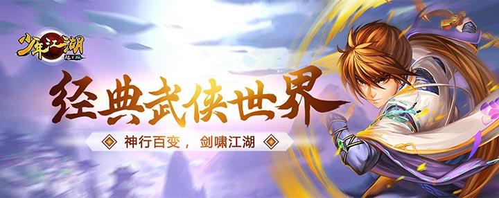 少年江湖超V版
