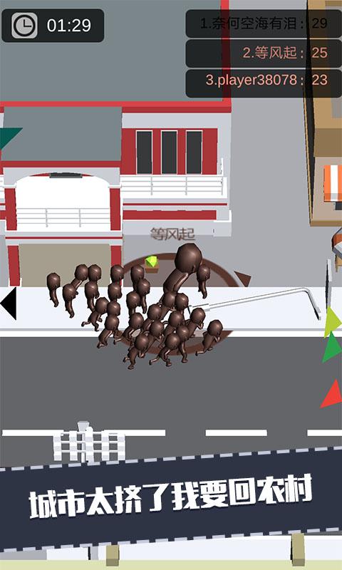 拥挤城市破解版游戏截图