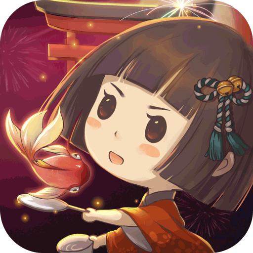 昭和盛夏祭典故事图标
