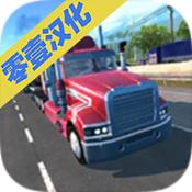 卡车模拟2汉化版
