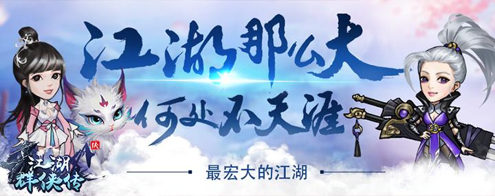 江湖群侠传BT版