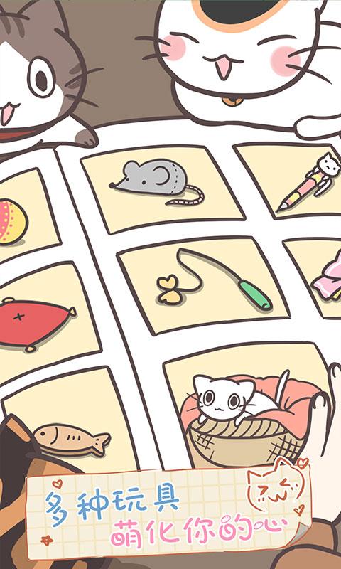 猫咪饲养日常游戏截图