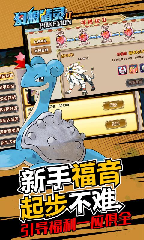 幻想精灵2官方版游戏截图