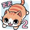 天天躲猫猫2图标