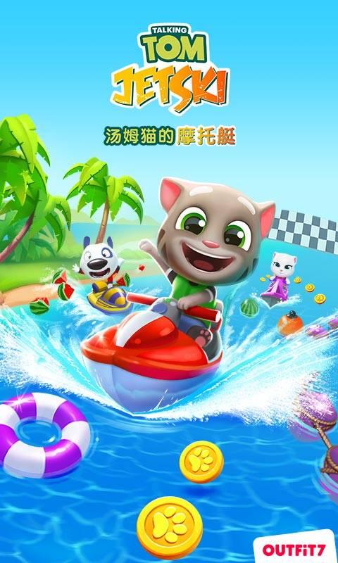 汤姆猫摩托艇无限金币版游戏截图