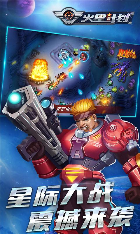 火星计划官方版游戏截图