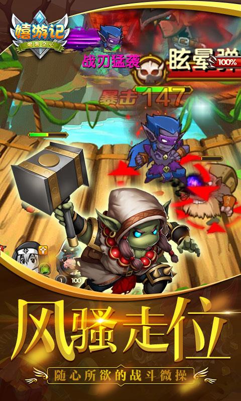 嬉游記(官方版)游戲截圖