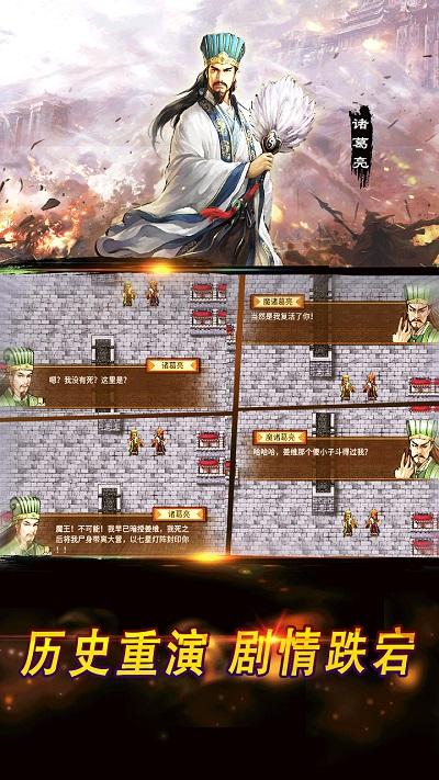 战棋三国2游戏截图