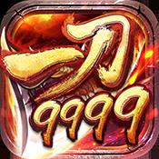 一刀9999(超V版)