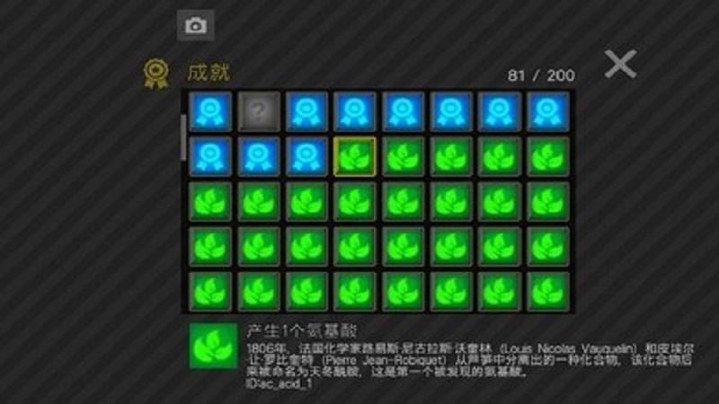 细胞奇点汉化版游戏截图