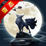 妖狐:缘起BT版