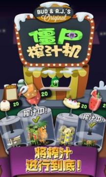僵尸榨汁机修改版游戏截图