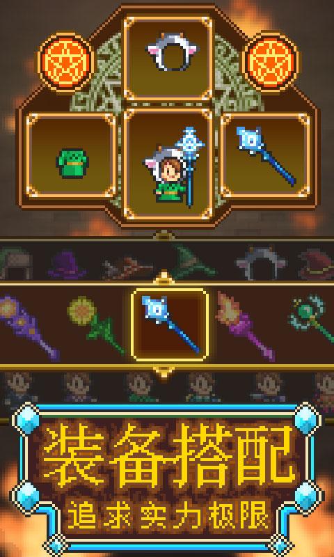 魔法师大冒险游戏截图