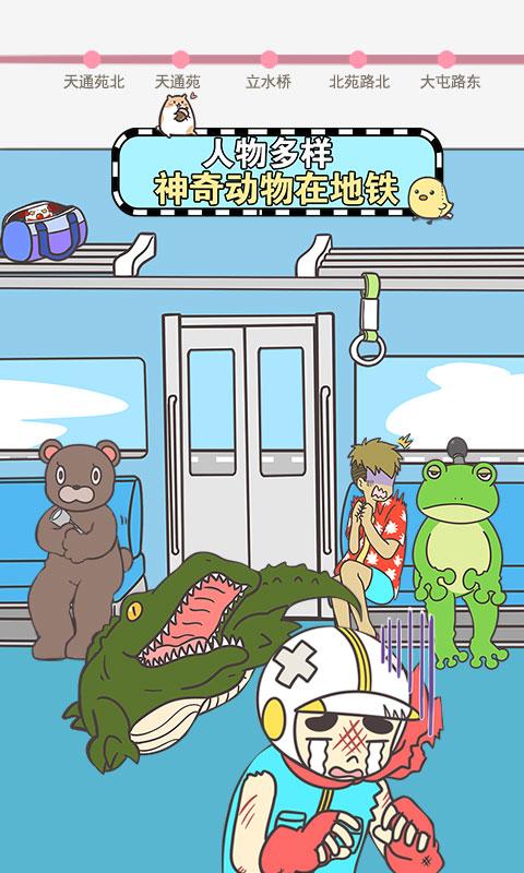地铁上抢座是绝对不可能的游戏截图