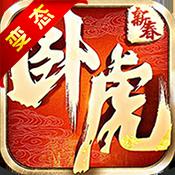 卧虎(新春版)