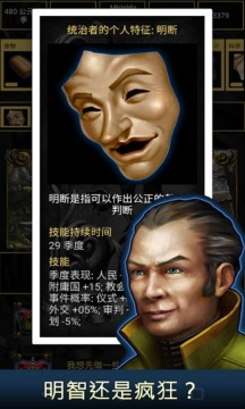 王的游戏破解版游戏截图
