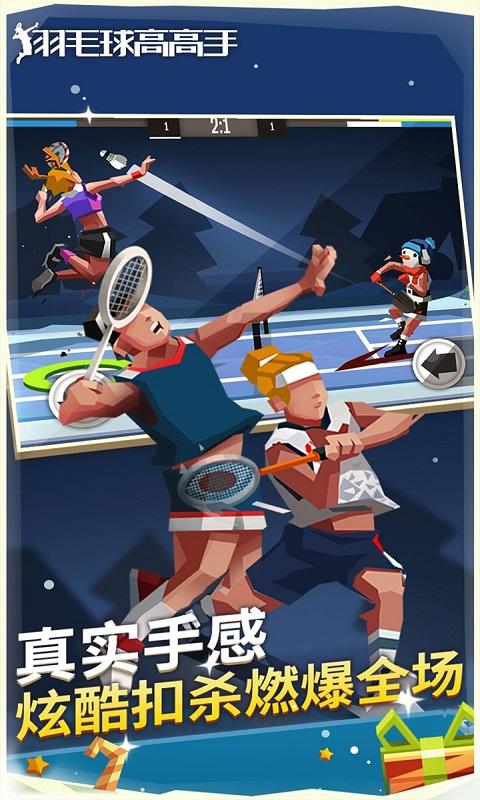 羽毛球高高手无限钻石版游戏截图