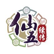 仙剑奇侠传五续传图标