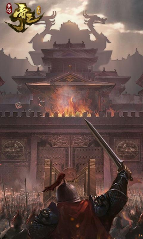 梦想帝王游戏截图