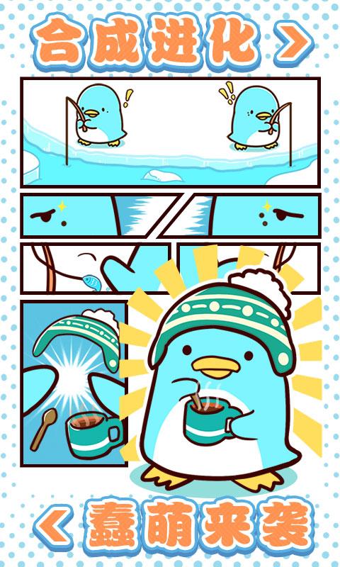 圓滾滾的企鵝好可愛游戲截圖
