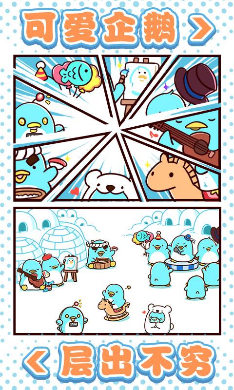 圆滚滚的企鹅好可爱宣传图片