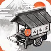 关东煮店人情故事2图标