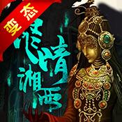 盗墓:湘西尸王(BT版)