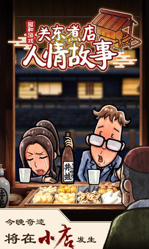 關東煮店人情故事宣傳圖片