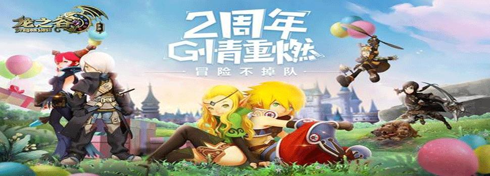 《龙之谷》2周年庆典 新版本G情重燃