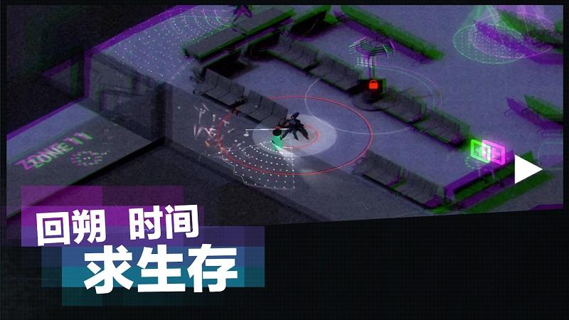 超时空逃离免付费破解版游戏截图