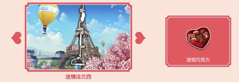 《QQ飞车手游》白色情人节,点券送不停