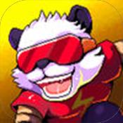 超能熊猫侠破解版