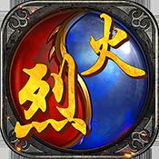 烈火战神(官方版)图标