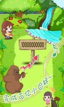 动物园拯救计划游戏截图