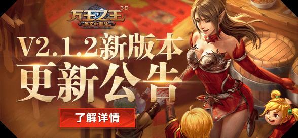 《万王之王3D》3月21日新版本(v2.3.0)更新公告