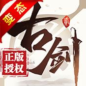 古剑奇谭二之剑逐月华BT版