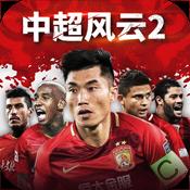 中超风云2(官方版)