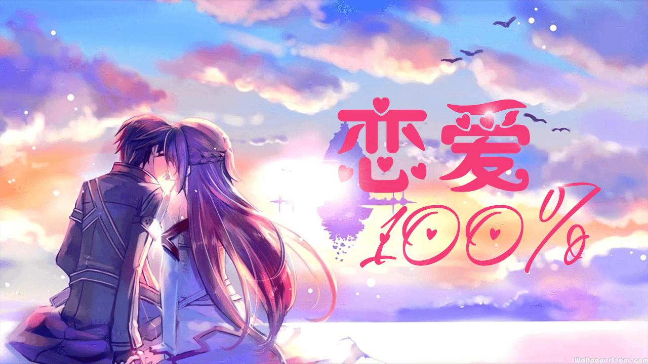 恋爱100%